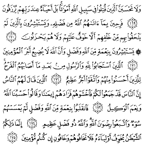 tulisan arab alquran surat ali imraan ayat 169-175