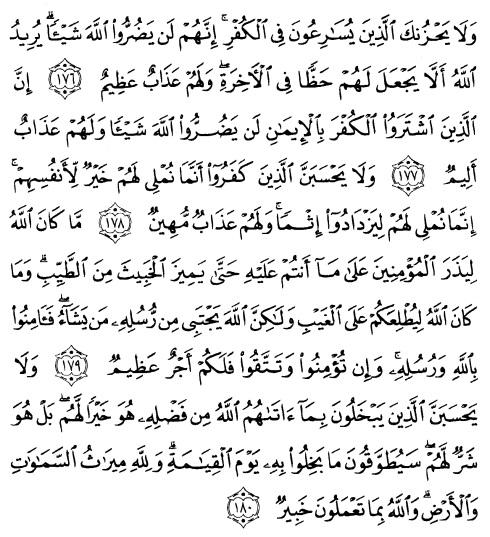 tulisan arab alquran surat ali imraan ayat 176-180