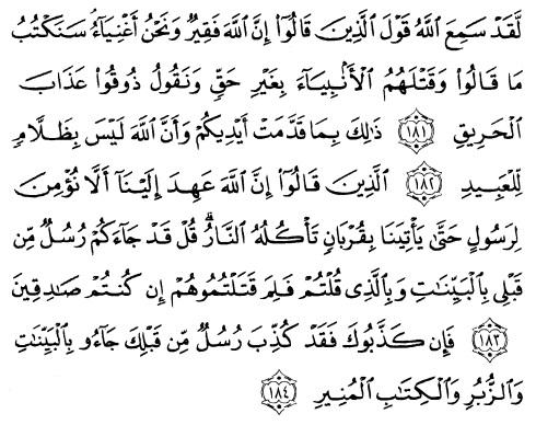 tulisan arab alquran surat ali imraan ayat 181-184