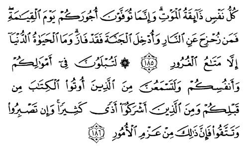 tulisan arab alquran surat ali imraan ayat 185-186