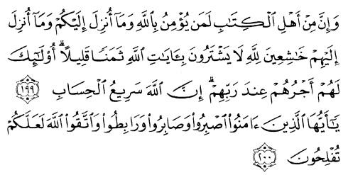 tulisan arab alquran surat ali imraan ayat 199-200