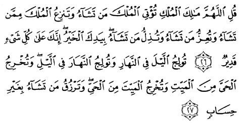 tulisan arab alquran surat ali imraan ayat 26-27