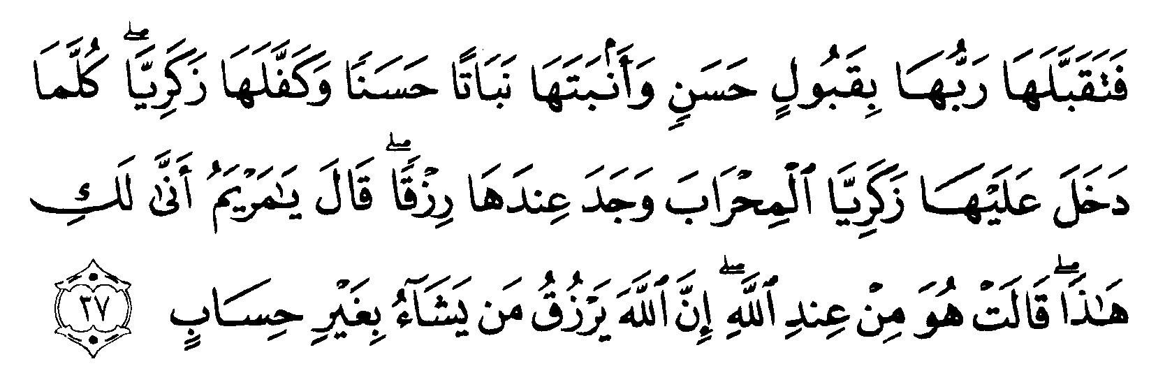 Tafsir Ibnu Katsir Surah Ali Imraan Ayat 37 Alquranmulia