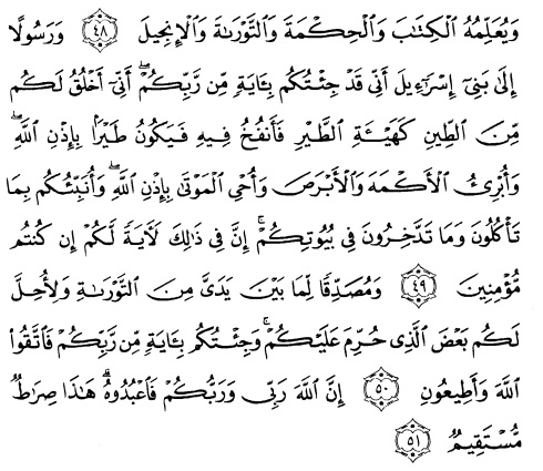 tulisan arab alquran surat ali imraan ayat 48-51