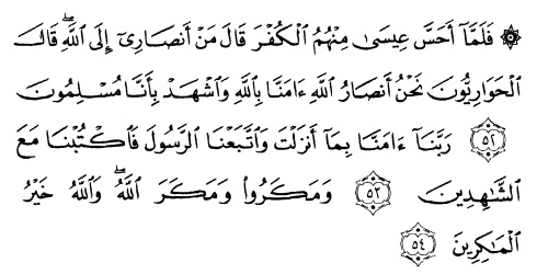 tulisan arab alquran surat ali imraan ayat 52-54