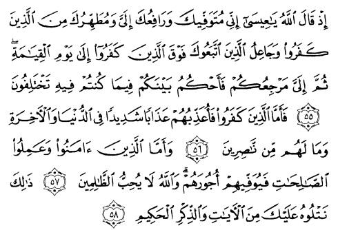 tulisan arab alquran surat ali imraan ayat 55-58