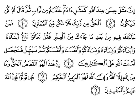 tulisan arab alquran surat ali imraan ayat 59-63