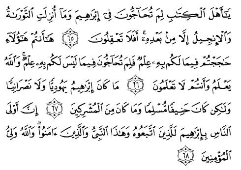 tulisan arab alquran surat ali imraan ayat 65-68