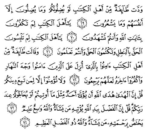 tulisan arab alquran surat ali imraan ayat 69-74