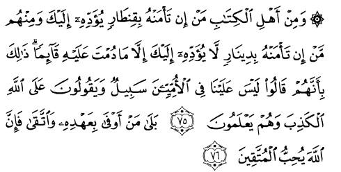tulisan arab alquran surat ali imraan ayat 75-76