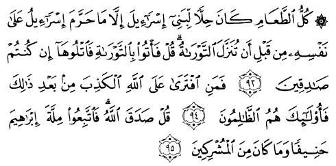 tulisan arab alquran surat ali imraan ayat 93-95