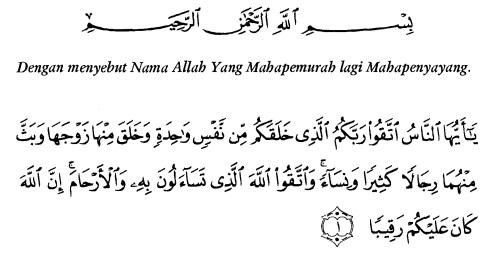 tulisan arab alquran surat an nisaa' ayat 1