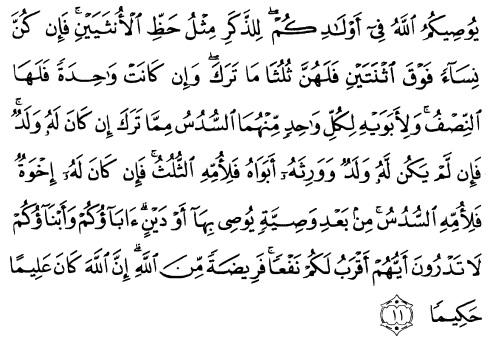 tulisan arab alquran surat an nisaa' ayat 11