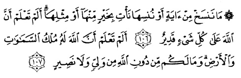 tulisan arab surat albaqarah ayat 106-107