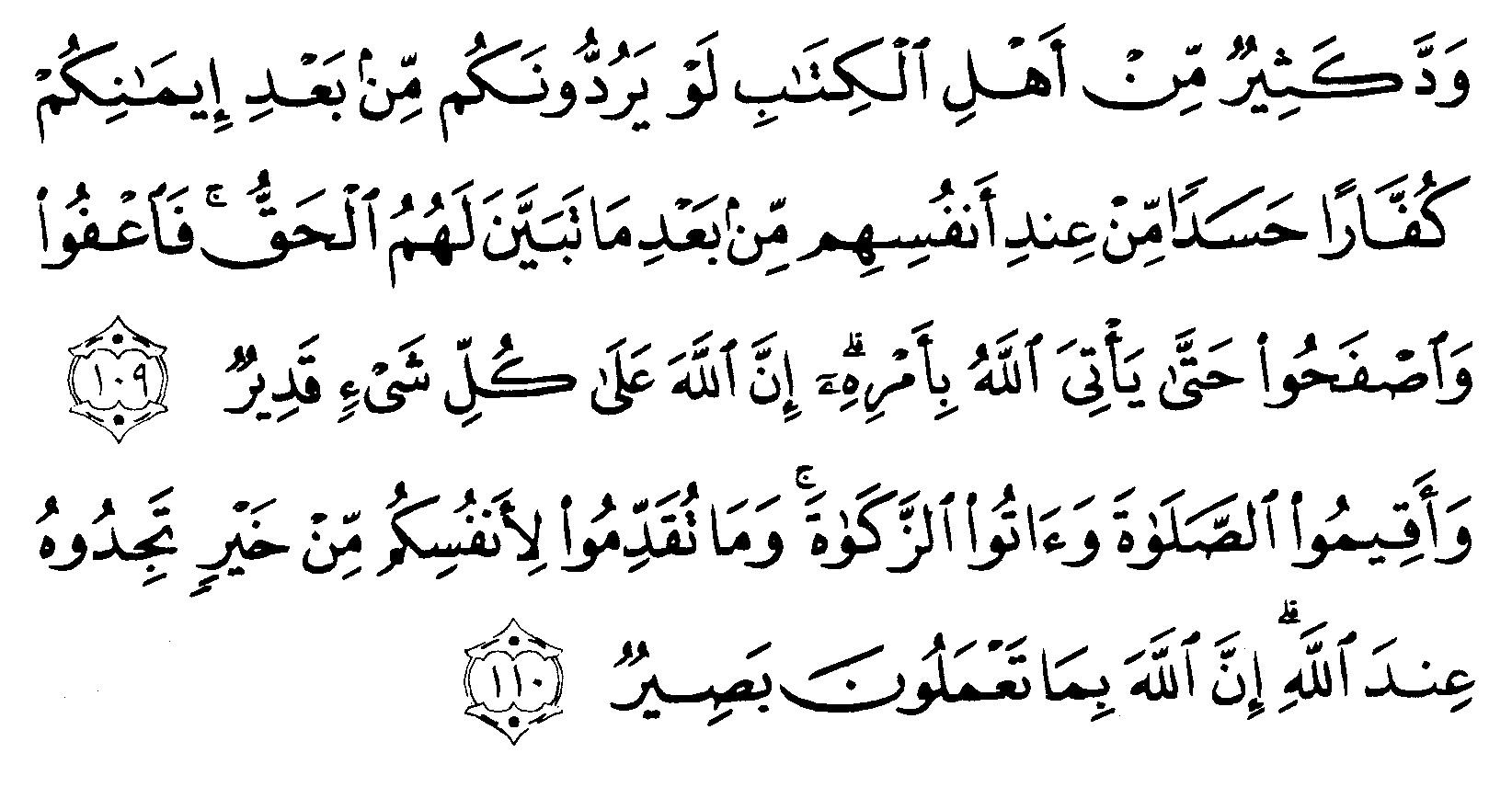 Tafsir Ibnu Katsir Surat Al Baqarah Ayat 109 110 Alquranmulia