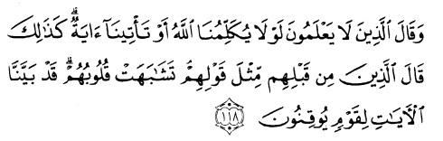 tulisan arab surat albaqarah ayat 118