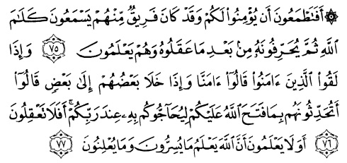 tulisan arab surat albaqarah ayat 75-77