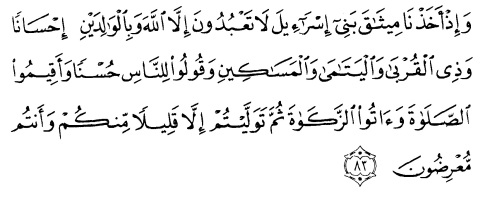 tulisan arab surat albaqarah ayat 83
