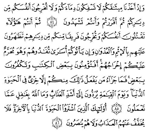 tulisan arab surat albaqarah ayat 84-86