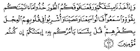 tulisan arab surat albaqarah ayat 93