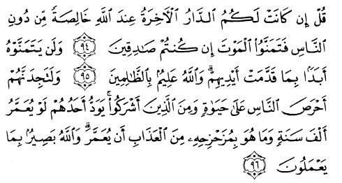 tulisan arab surat albaqarah ayat 94-96