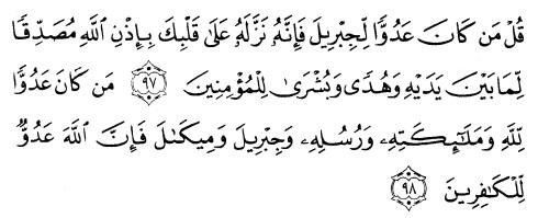tulisan arab surat albaqarah ayat 97-98