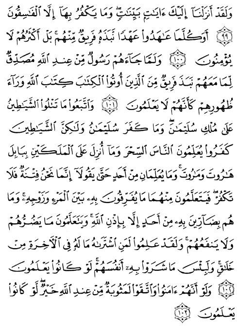 tulisan arab surat albaqarah ayat 99-102