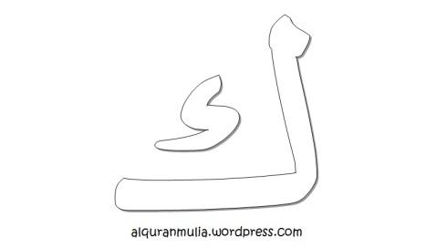 Mewarnai gambar huruf Arab hijaiyah Kaf anak muslim