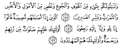 tulisan arab surat albaqarah ayat 155-157