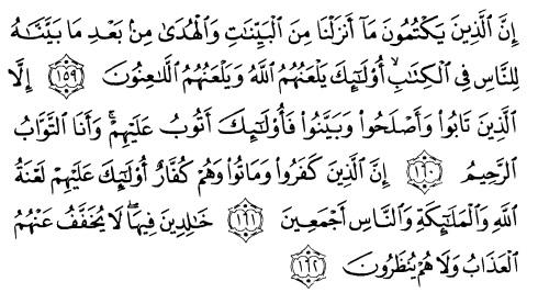 tulisan arab surat albaqarah ayat 159-162