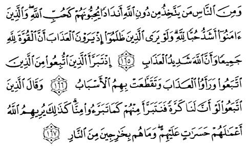 tulisan arab surat albaqarah ayat 165-167