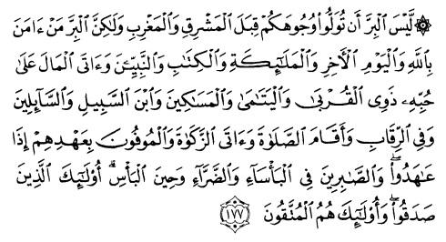 tulisan arab surat albaqarah ayat 177