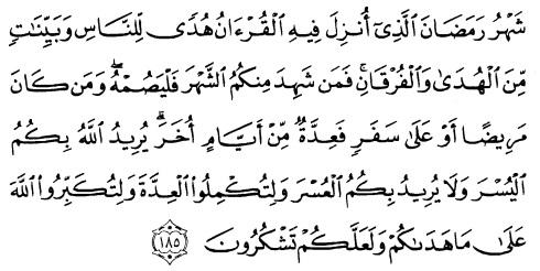 tulisan arab surat albaqarah ayat 185