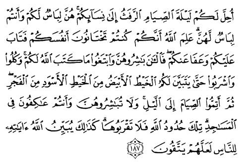 tulisan arab surat albaqarah ayat 187