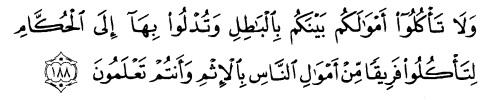 tulisan arab surat albaqarah ayat 188