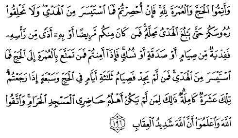 tulisan arab surat albaqarah ayat 196