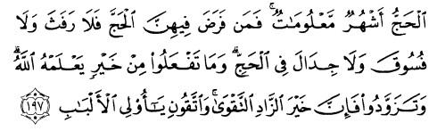 tulisan arab surat albaqarah ayat 197