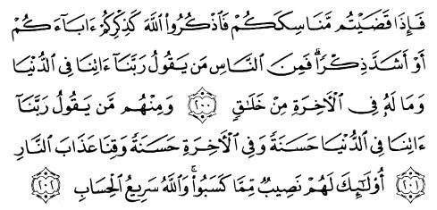 tulisan arab surat albaqarah ayat 200-202