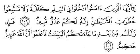tulisan arab surat albaqarah ayat 208-209