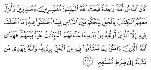 tulisan arab surat albaqarah ayat 213