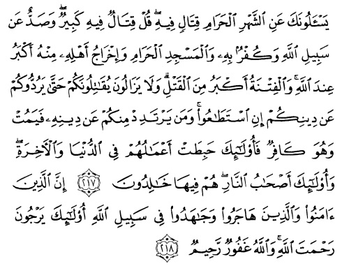 tulisan arab surat albaqarah ayat 217-218