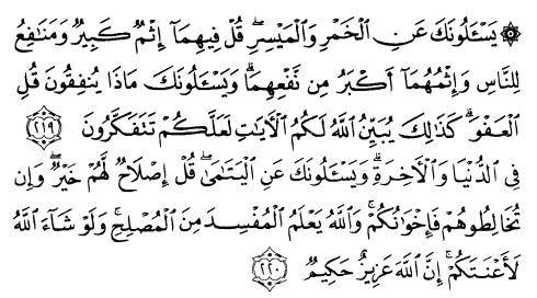 tulisan arab surat albaqarah ayat 219-220