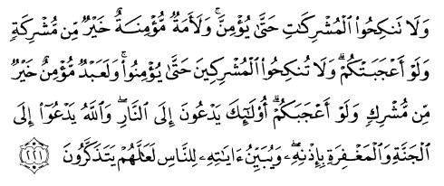 tulisan arab surat albaqarah ayat 221
