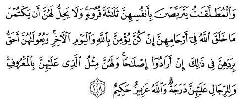 tulisan arab surat albaqarah ayat 228