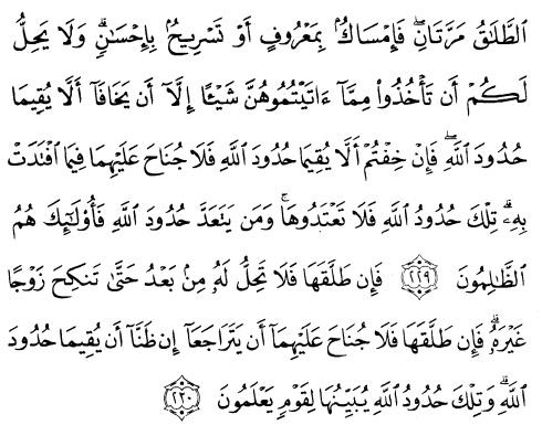 tulisan arab surat albaqarah ayat 229-230