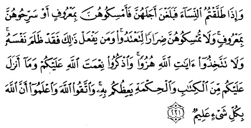 tulisan arab surat albaqarah ayat 231