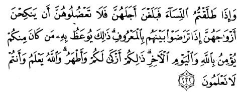 tulisan arab surat albaqarah ayat 232