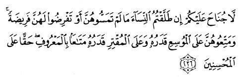 tulisan arab surat albaqarah ayat 236