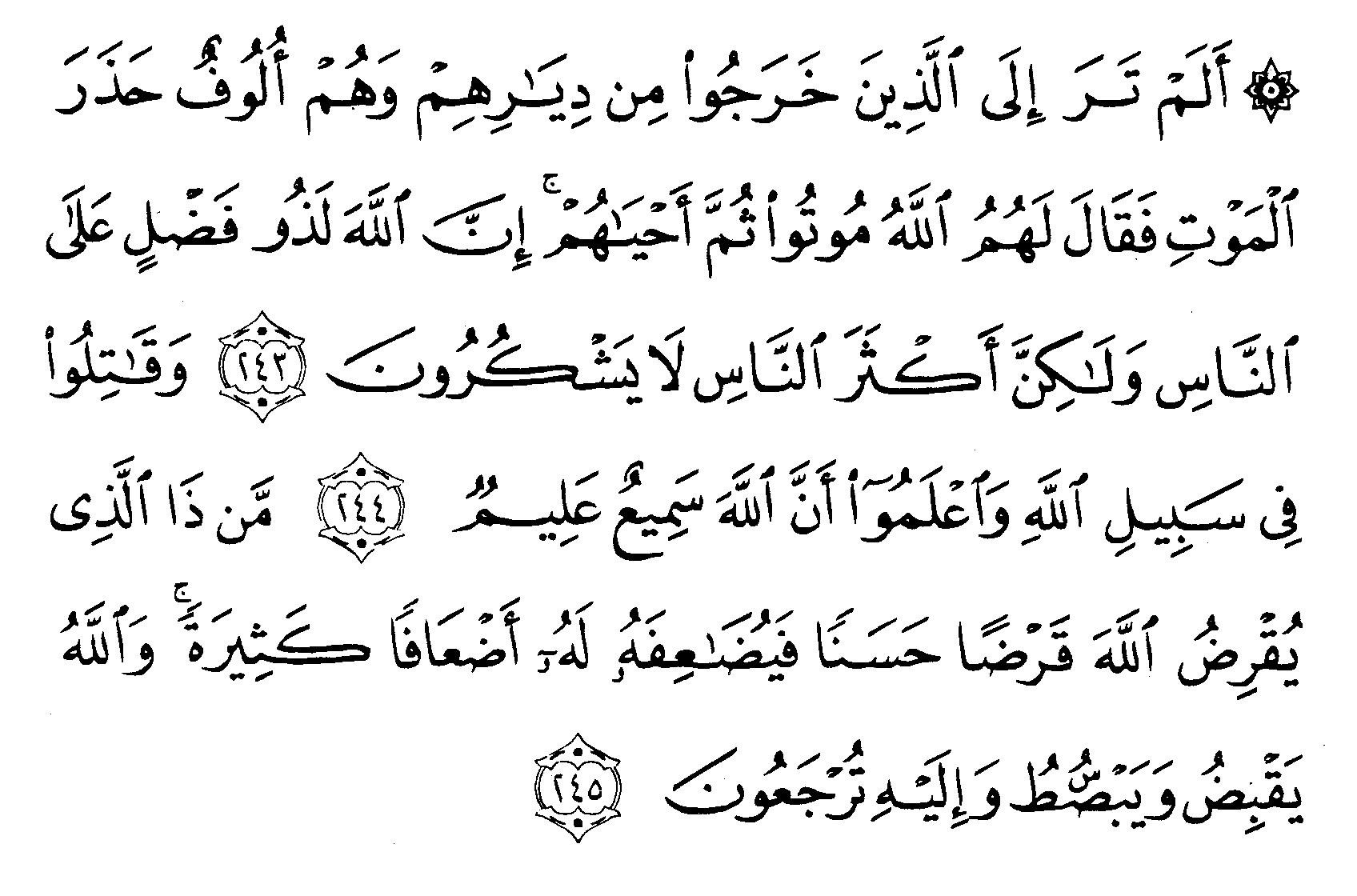 Tafsir Ibnu Katsir Surat Al Baqarah Ayat 243 245 Alqur Anmulia