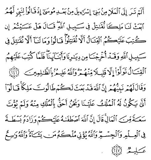tulisan arab surat albaqarah ayat 246-247